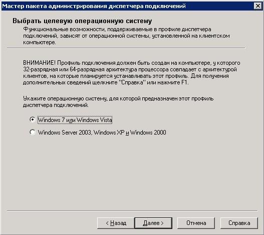 Vpn сервер своими руками windows xp apache 2.0 настройка сайта