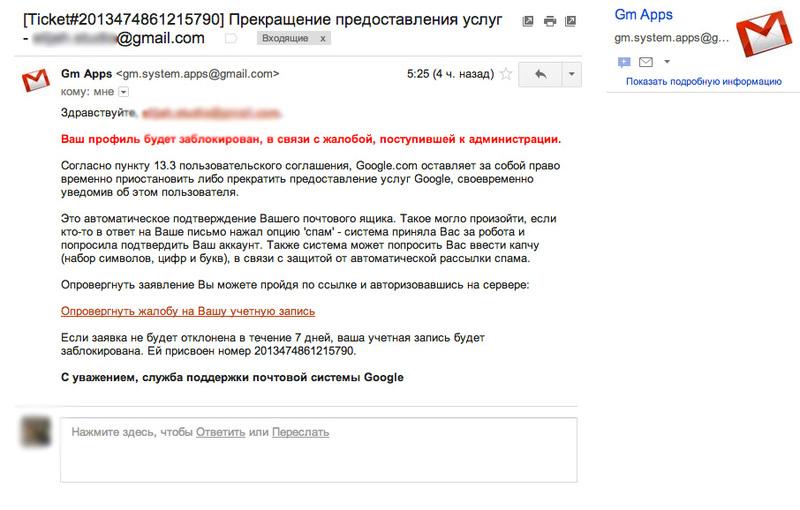 Gmail что это