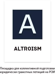Altroism.org - Сайт для коллективной подготовки юридически грамотных петиций для Российской Общественной Инициативы (РОИ)