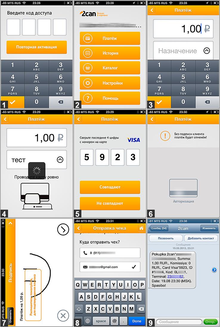 инструкция по подключению минитерминала к iphone