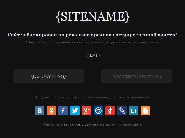 Сайт заблокирован по решению органов государственной власти