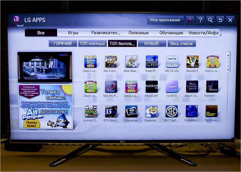приложения для телевизора Lg Smart Tv - фото 7