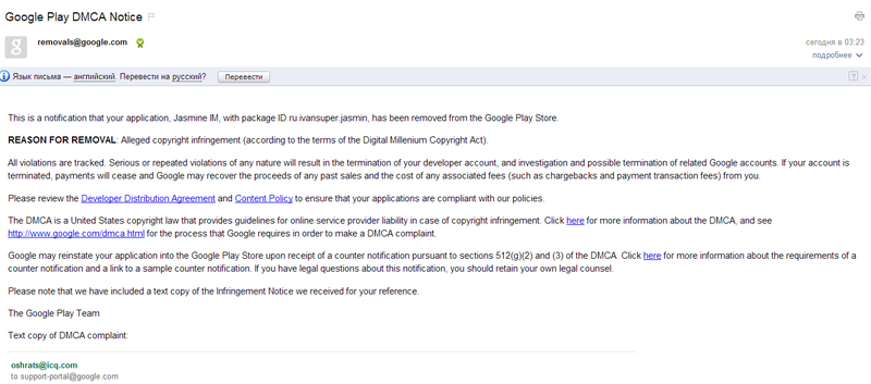 Jasmine IM и Jimm Multi удалены из Google Play по запросу Mail.ru Group