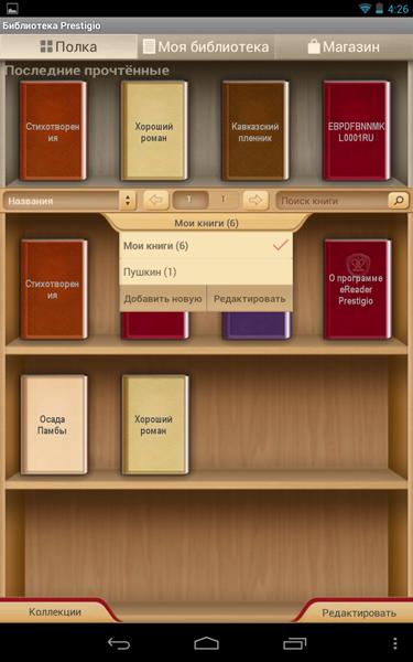 Скачать приложенье для чтения книг на телефоне fb2