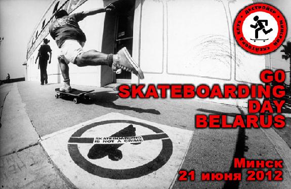 Go Skateboarding Day Belarus 2012