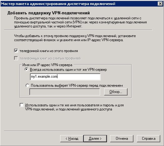 How to automatically connect to a VPN in Windows 7 on start up