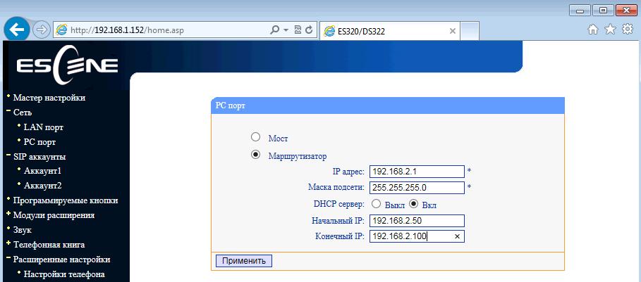 Меню PC порт в режиме маршрутизации