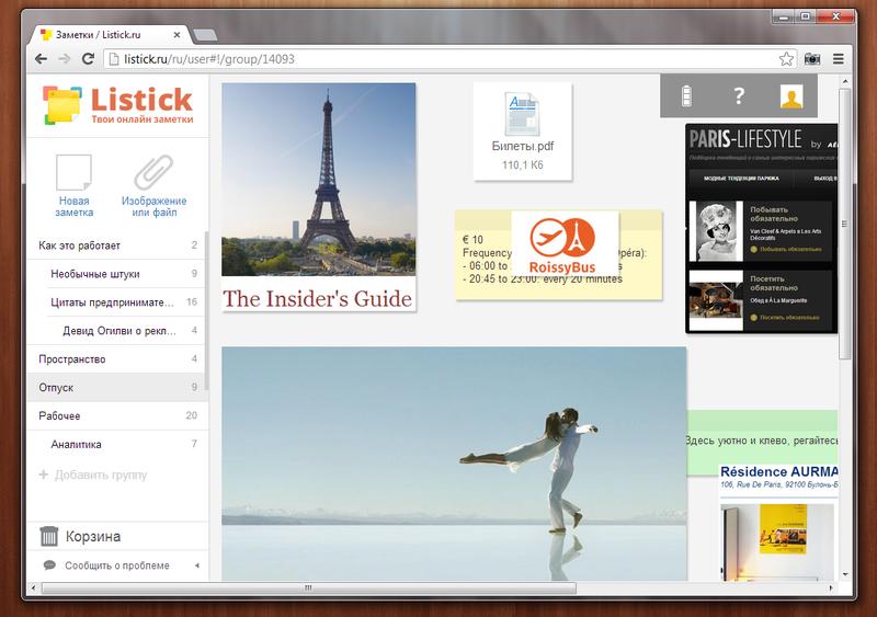 Планируй путешествие на Listick.ru