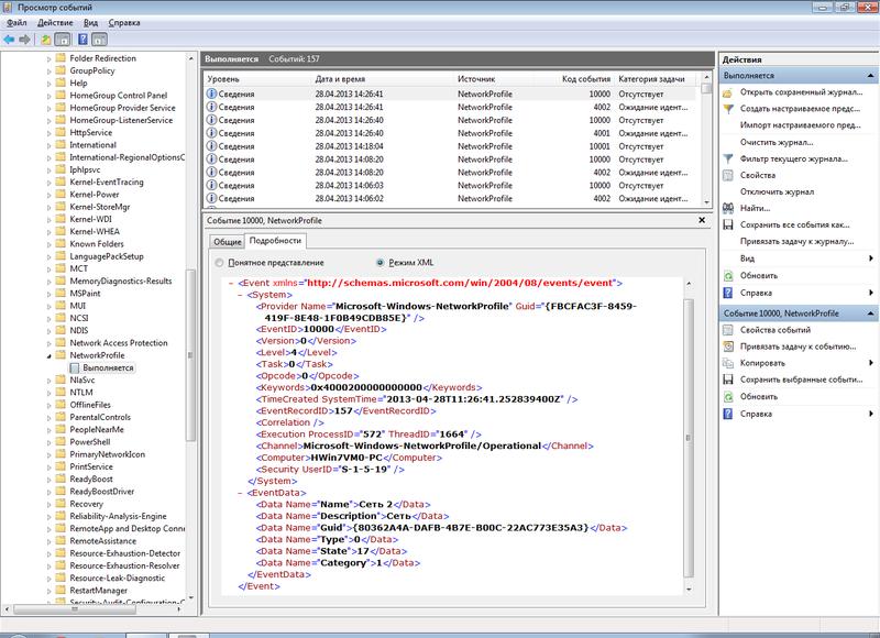 Ntsd Для Windows 7 - shellbackuper
