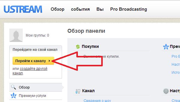 Как сделать онлайн трансляцию на своем сайте службы 50 лет сайте сможете сделать заявку расчет ссылка главную