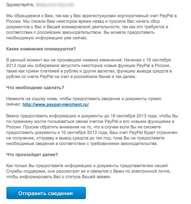 камнях российского Paypal,