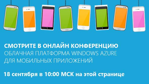 Начинается онлайн трансляция конференции Windows Azure для мобильных прилож ...