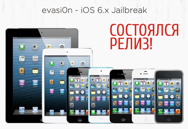Вышел Evasi0n: jailbreak для всех устройств под управлением iOS 6.х
