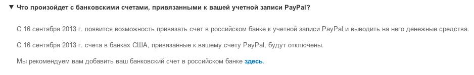 Paypal прошел полную
