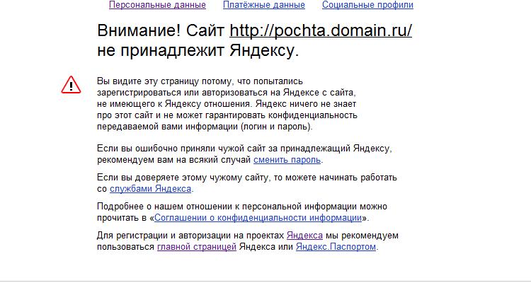 Интерфейсы / Перенос корпоративной почты на почту для домена от Яндекса