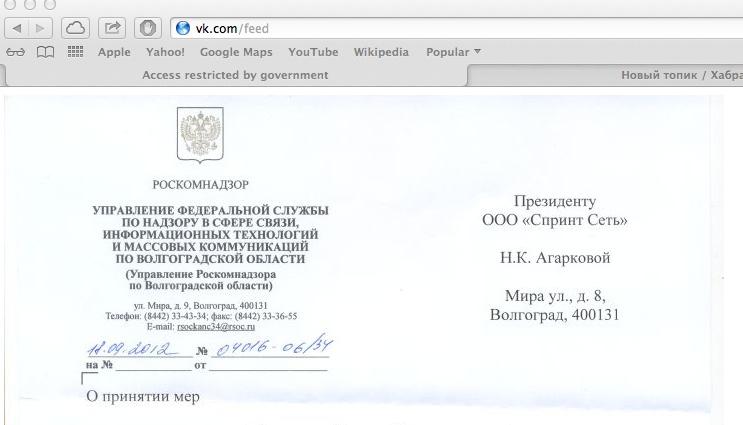 В Волгограде некоторые провайдеры заблокировали доступ к youtube.com и Вконтакте