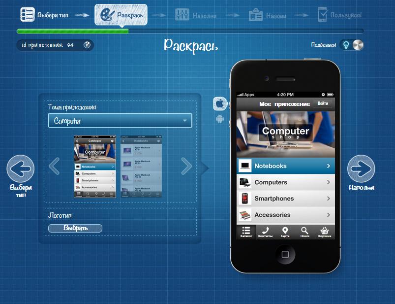 Программа для создание сайтов на андроид hyundai компания сайт