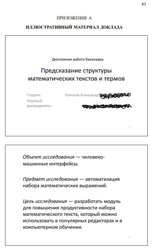 Диплом бакалавра в LaTeX, или ДСТУ 3008-95 в 150 строк / Хабр