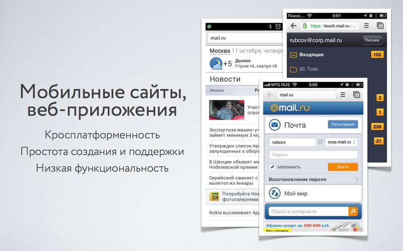 Как сделать сайт мобильным приложение как сделать чтобы при входе на сайт играла