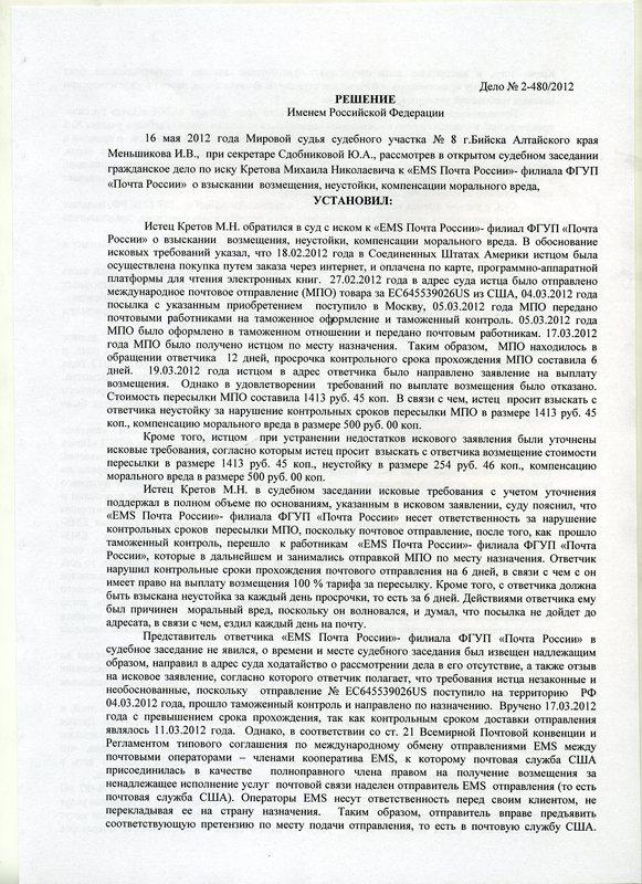Претензия На Почту России От Организации Образец - фото 7