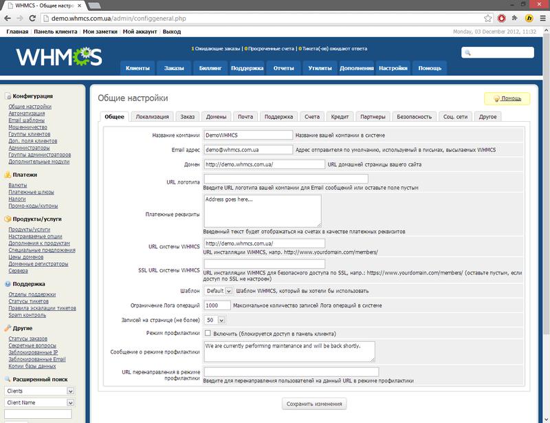 Бесплатная биллинг панель для хостинга сайтов как сделать сайт в браузере на весь экран
