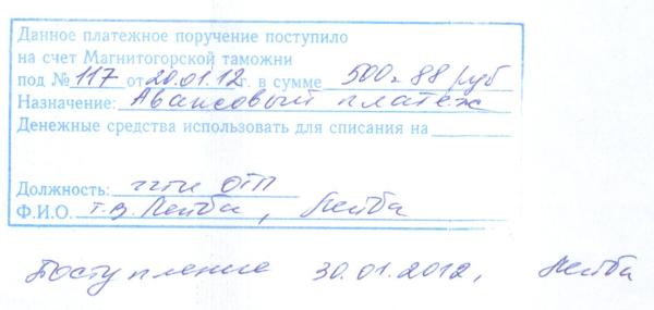 Отметка на платежке