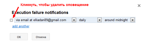 Оповещение о новых письмах в Gmail по SMS средствами Google Calendar + Google Apps Script