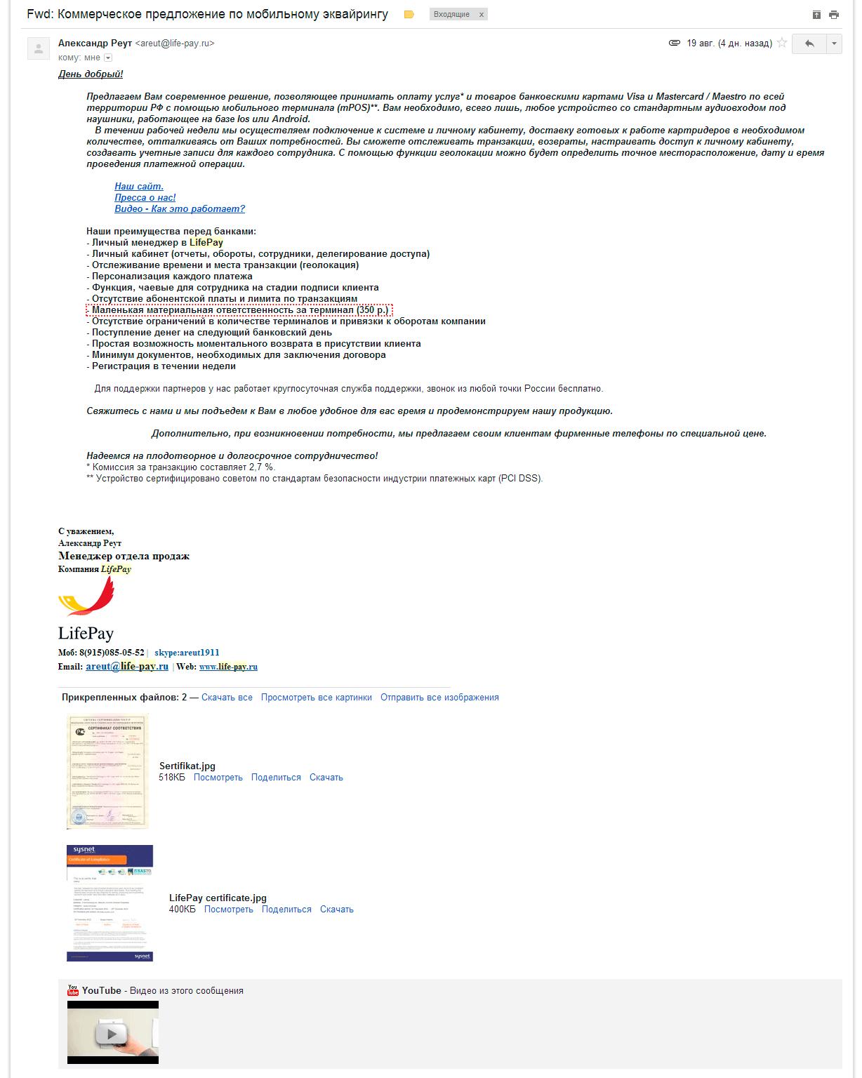 Письмо при оплате за другую организацию образец