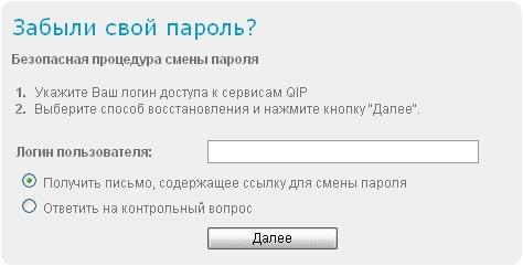 как можно восстановить пароль - фото 9