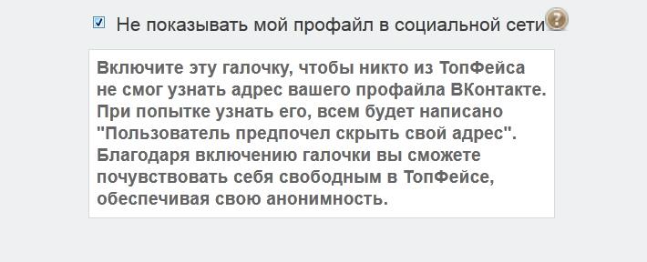 Обход анонимности через приложения Вконтакте