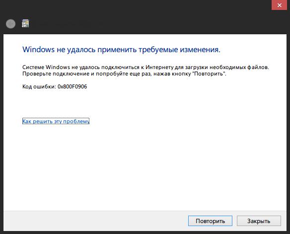 не удалось завершить программу установки windows