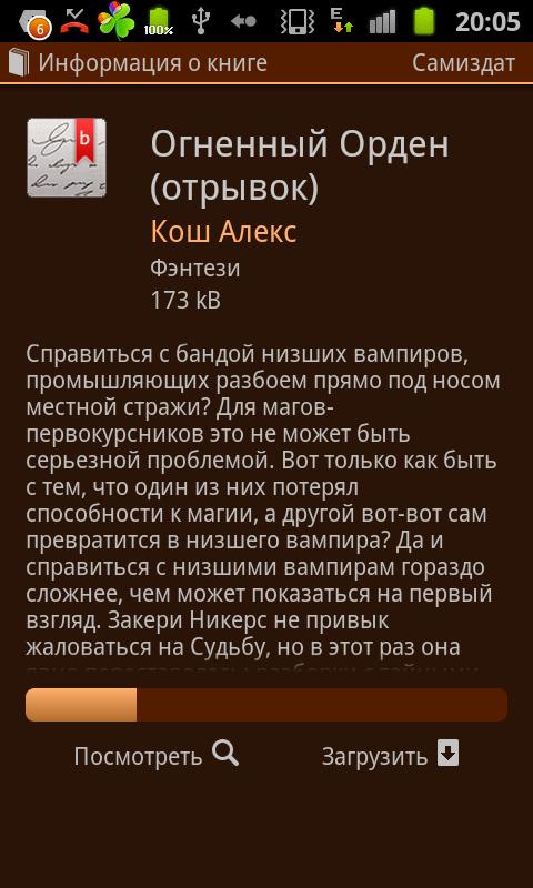 Разработка под Android книги