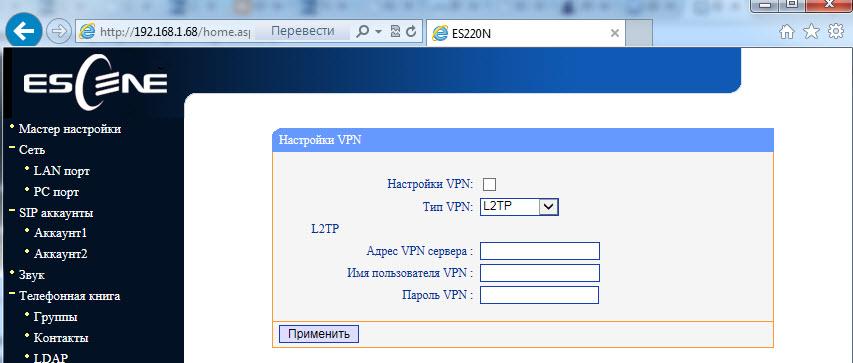 Меню «Сеть» –> «Настройки VPN»