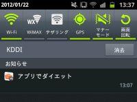 Японский оператор показывает рекламу в зоне оповещений в своих телефонах Android