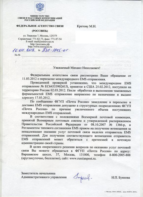 как написать претензию на почту россии образец
