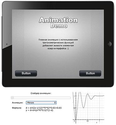 Плавная анимация интерфейса (easing). из песочницы.