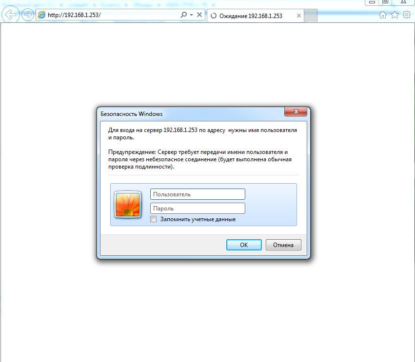 Окно авторизации в веб-интерфейсе
