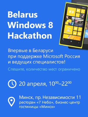 Belarus Windows 8 Hackathon