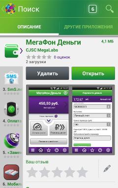 мегафон приложение скачать - фото 6
