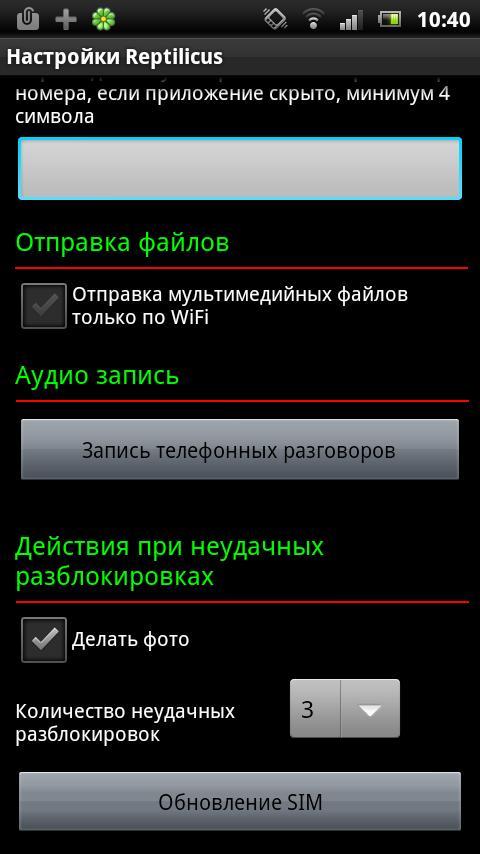Поиск Пропавшего Телефона Android - фото 5
