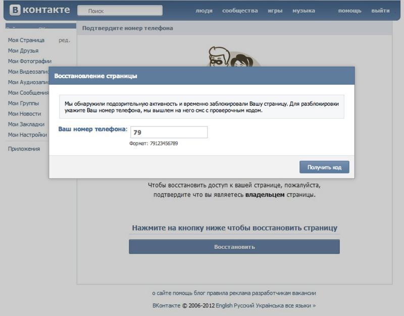 Фишинговый сайт вконтакте создание создание баннера для своего сайта бесплатно