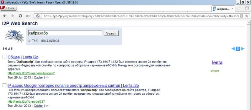 Интернет: Анонимность в сети I2P, или самый необходимый инструмент для анонимости