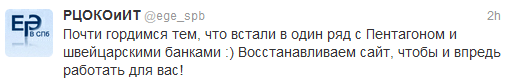 [recovery mode] Дефейс официального сайта ЕГЭ Санкт-Петербурга