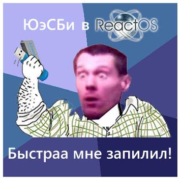 ReactOS: Dont Stop Me Now!