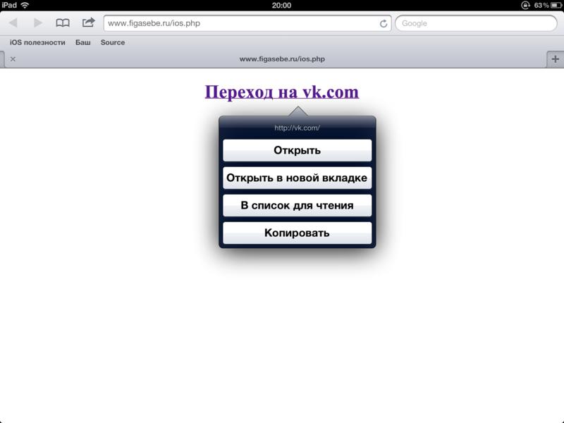 Уязвимость браузере Safari в iOS 5.0.1, 5.1