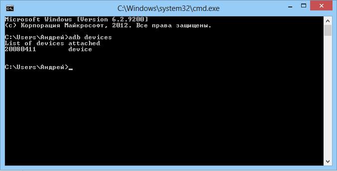 Adb скачать для Windows 7 - фото 3