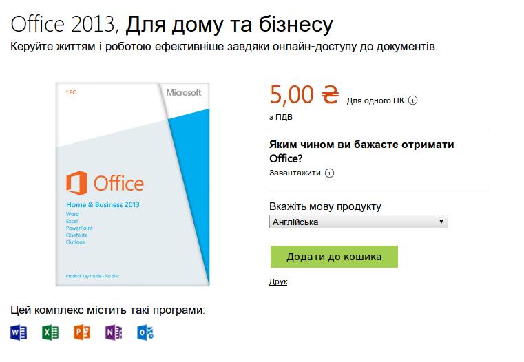 Беспрецедентная акция или всё-таки хакнули? Office 2013 за 5 гривен в Укрине, $5 в Белоруссии, 5 шекелей в Израиле
