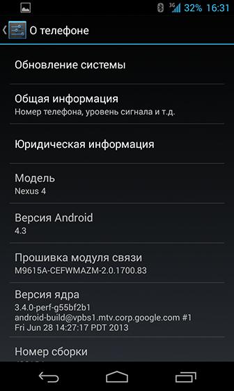 версия андроид 4.3 отзывы
