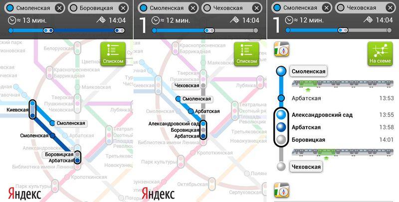 карта метрополитена москвы 2020 с расчётом времени с расчетомкредиты заемщики долг