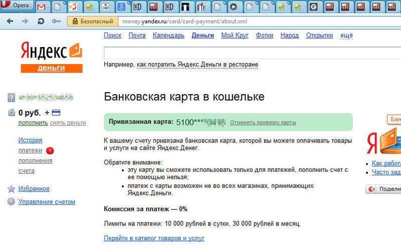 Яндекс деньги счет free forex stock photoshop
